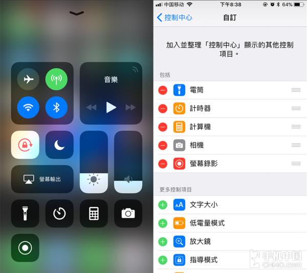 iOS 11的控制中心