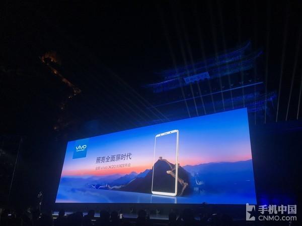 vivo X20全面屏手机正式发布