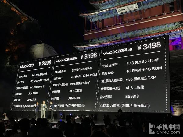 vivo X20全面屏手机正式发布 备货惊人!