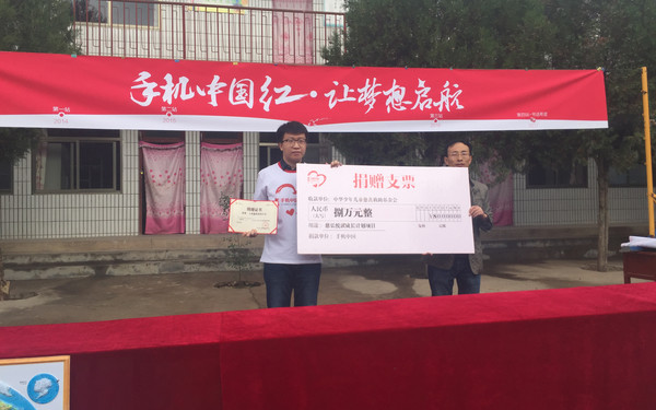 """手机中国红""""书送希望"""" 助乡村儿童梦起航"""