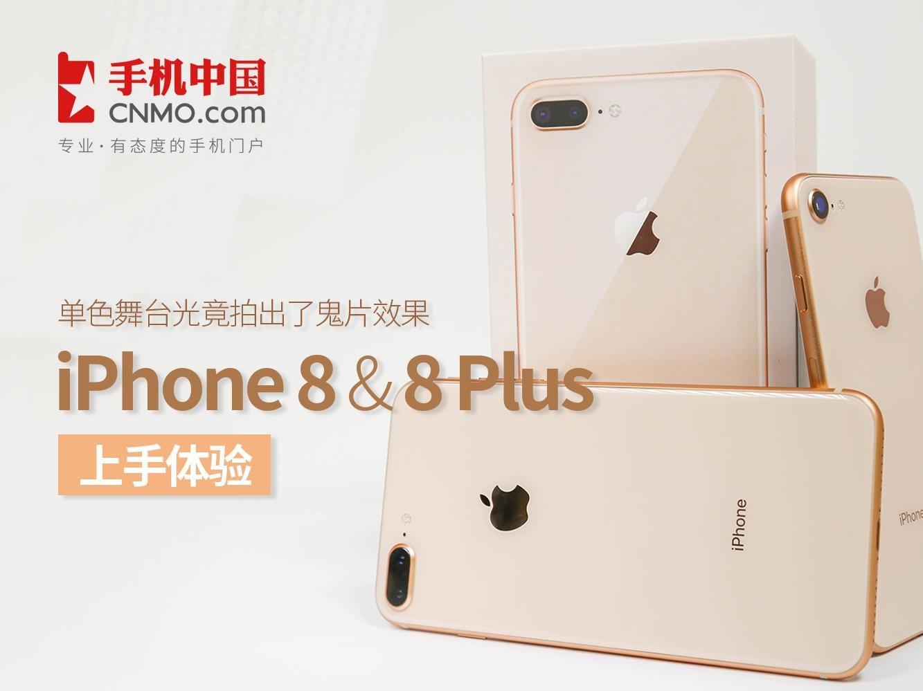 iPhone 8&8Plus上手体验 单色舞台光效果