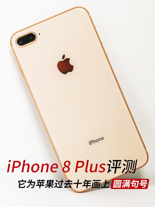 iPhone 8 Plus评测 它为过去十年画上句号
