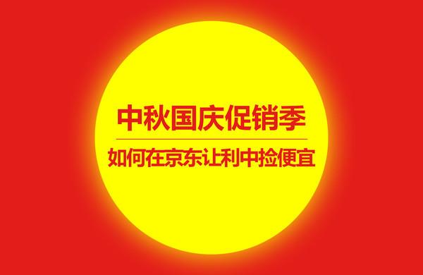 中秋国庆促销季 如何在京东让利中捡便宜