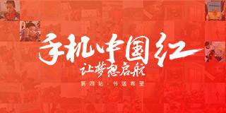 手机中国红·让梦想启航——书送希望