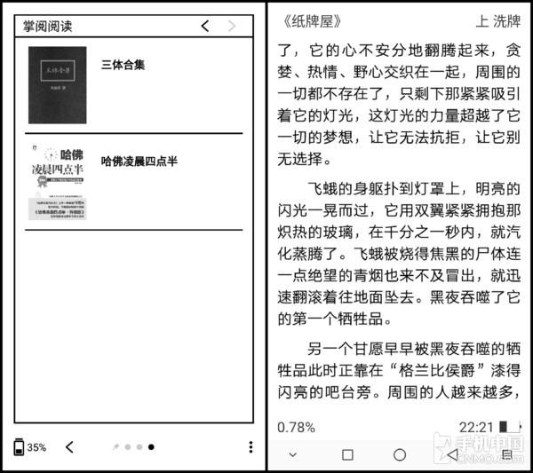 海信双屏手机A2 Pro的阅读资源十分齐全