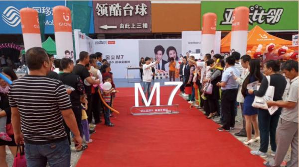 金立M7在国庆间销售火爆 主靠三招秘籍