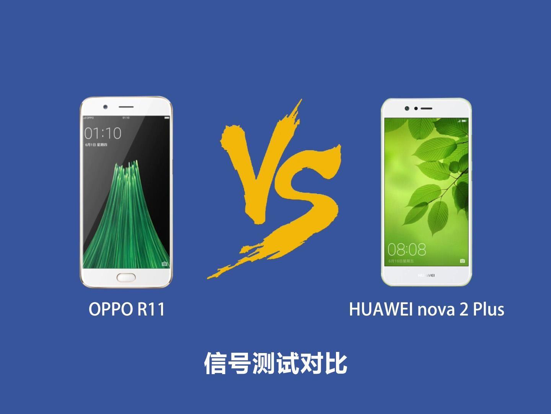 华为nova 2 Plus和OPPO R11信号测试