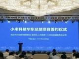 小米华东总部落户南京 未来主要负责研发
