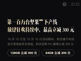庆100万台坚果Pro下产线 直降300元继续