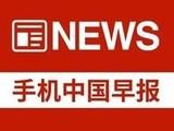 早报:杨柘自曝魅族旗舰/诺基亚8要来了