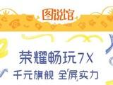 图说馆:荣耀畅玩7X展现千元全面屏实力