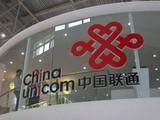有钱才能搞研发 中国联通混改方案获批