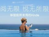 全新Kindle Oasis已发布 掉进水里也不怕