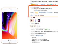 iPhone 8/8P国行版价格跳水!最高降600