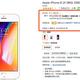 iPhone 8/8P国行版降价