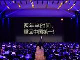 雷军豪言:小米两年半时间重回中国第一