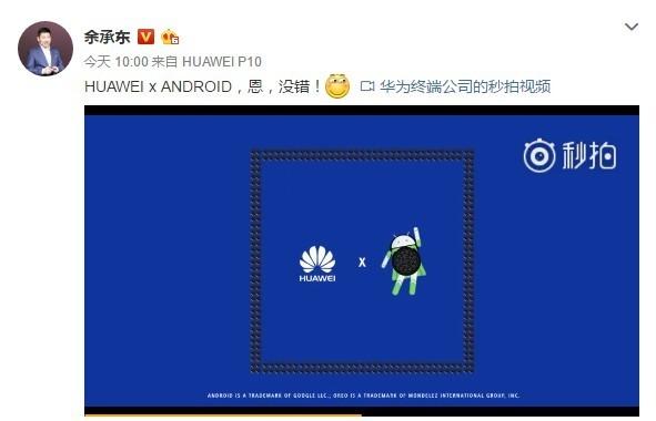 官方确认:华为Mate 10首发搭载安卓8.0