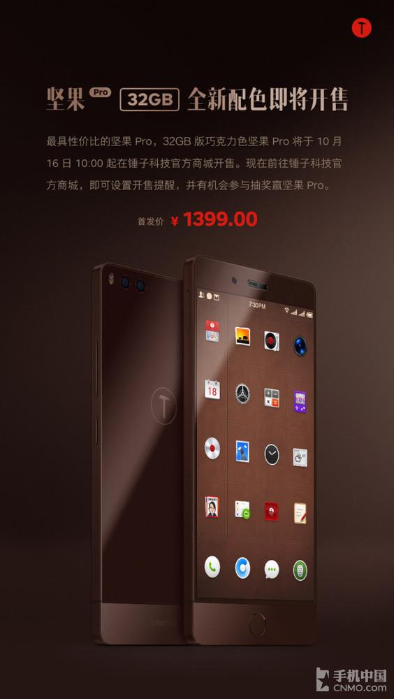 32GB版坚果Pro终于降价了 巧克力色首发
