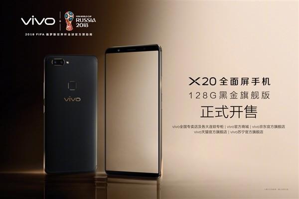 手慢无!vivo X20黑金旗舰版限量开售