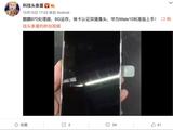 抢先看!微博曝光华为Mate 10上手视频