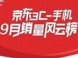 京东9月手机销量排行榜 国产不要太给力