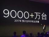 雷军:小米明年手机出货量或突破一亿台
