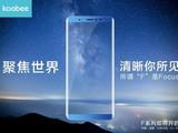 酷比F系列全面屏手机26日发布 邓超助阵