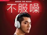 吴亦凡成Beats耳机代言人 小米你怎么看