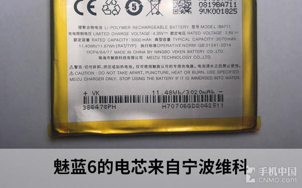 魅蓝6拆机解析 699元做工仍然可圈可点