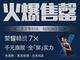 荣耀畅玩7X首销秒罄 千元全面屏实力不俗