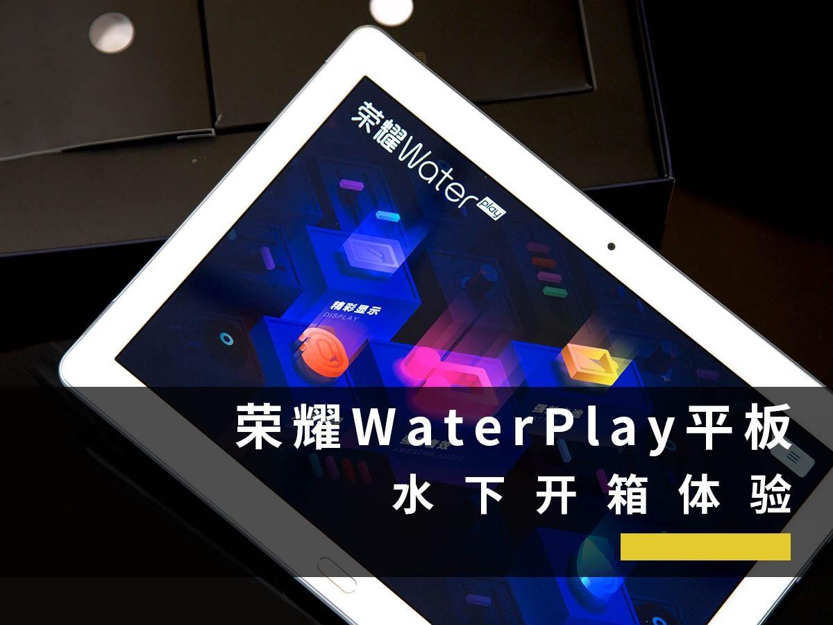 荣耀WaterPlay平板水下开箱体验