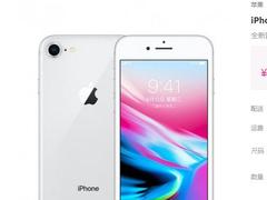 跌破5000元!iPhone 8价格一路狂降不止