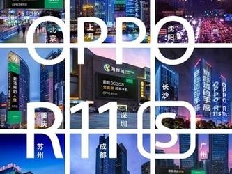 OPPO R11s正式宣布 全面屏前后2000万