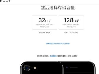256GB版iPhone 7停售 果8销售依然惨淡