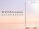 vivo X20 Plus本月28日首发 预约超40万