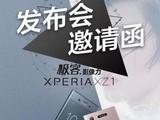 索尼Xperia XZ1国行将发 神秘嘉宾助阵