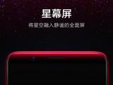 妹纸最爱 OPPO R11s红色版独享星幕屏