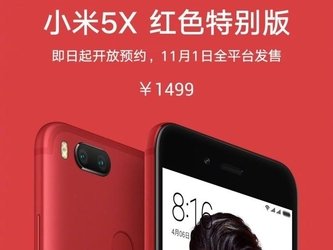 小米5X红色版发布 11月1日全平台发售
