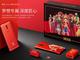 魅蓝Note 6航海王限定版开售 1699起!