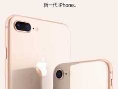 4799元价格已崩盘!iPhone 8国行狂降