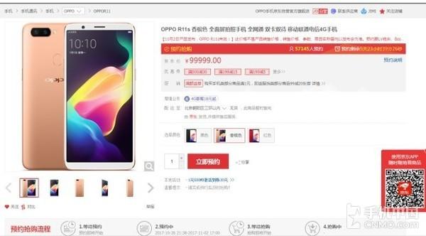 OPPO R11s京东预售价格99999元