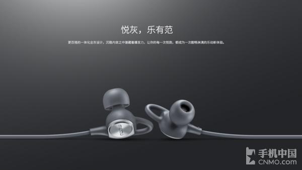 魅蓝EP52蓝牙运动耳机悦动定制版