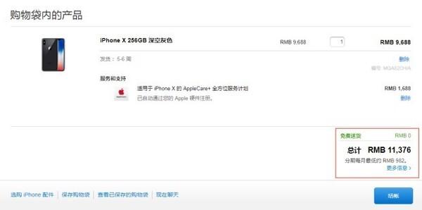 iPhone X(256GB)加上AppleCare+服务的售价达到11376元