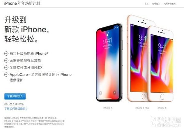 iPhone年年焕新计划
