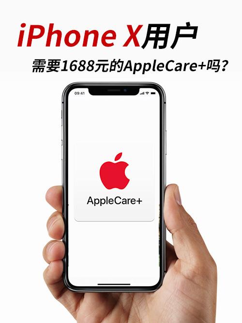 iPhone X用户需要1688元的AppleCare+吗