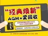 AGM携手爱回收 双十一新品新活动出炉