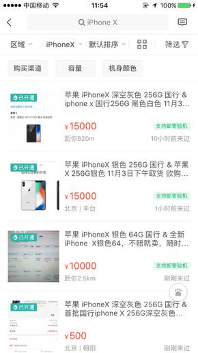 iPhone X黄牛画像:加价一千 来自北上深