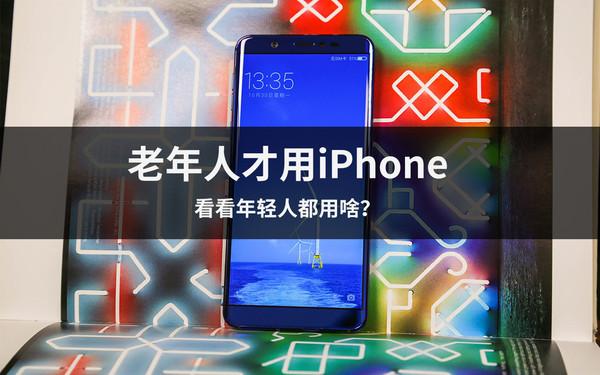 老年人才用iPhone 看看年轻人都用啥?