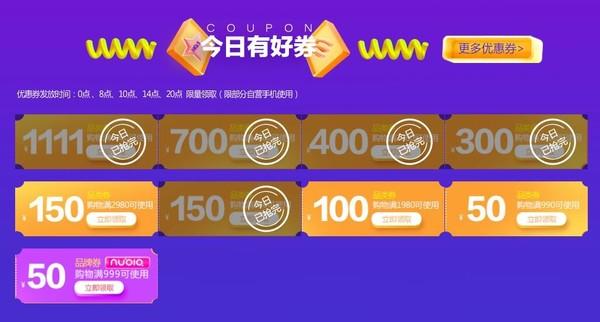 京东商城手机促销活动截图