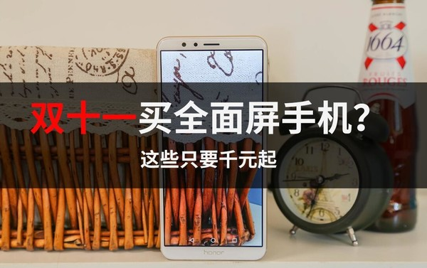 双十一买全面屏手机? 这些只要千元起